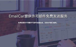 做免费的EDM,EmailCar看中的是挖掘数据的价值
