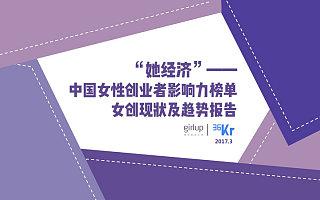 """""""她经济""""——中国女性创业者现状以及趋势报告"""