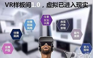 虚拟照进现实 说说VR+房地产的应用