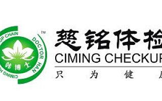 北京慈铭体检上地分院即将开业 迎健康服务新升级