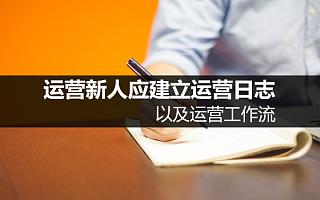 刘玮冬运营手记 | 运营新人应建立运营日志,以及运营工作流