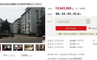 傳說中20多萬/平的北京天價學區房現身閑魚拍賣  近2000萬房產已有6人繳百萬保證金