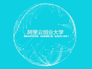 阿里云创业大学第26期:聚焦人工智能