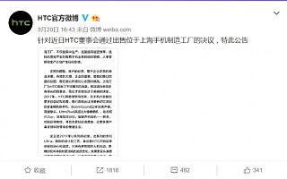 HTC官方回应出售上海工厂:生产调整,手机不受影响别担心