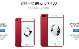 红色iPhone来了, 但苹果要重振中国市场靠红色远远不够