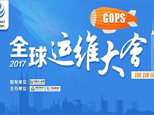 GOPS2017全球运维大会.深圳站