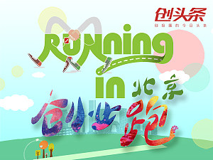 "running in 北京""创业跑"""