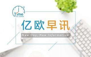 早讯丨微信推出微信指数,工信部发布《中国VR产业投融资白皮书》
