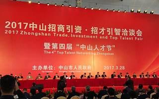 广东中山市:创新创业团队最高可获3000万元资助