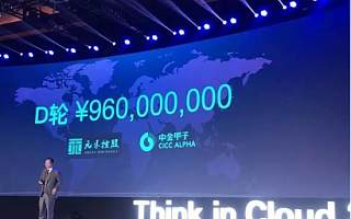 UCloud获9.6亿元D轮融资 布局人工智能领域