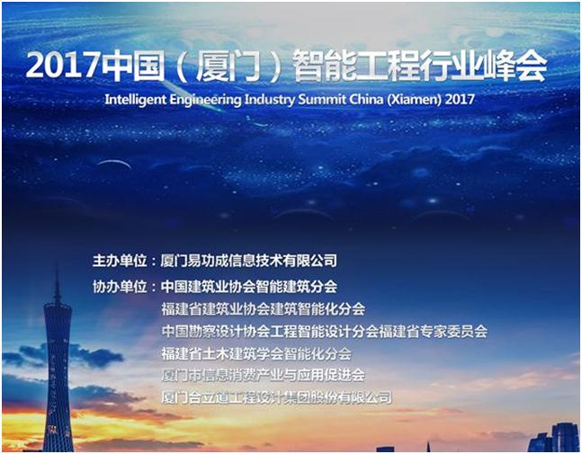 智能工程行业峰会3月31日开幕,邀您与大咖共享行业盛会
