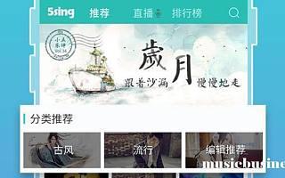互动、众筹、直播……5sing助推原创音乐人破壁成名