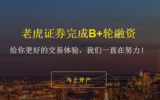 """华人地区知名美股券商""""老虎证券"""",对外宣布完成2亿规模B轮融资"""