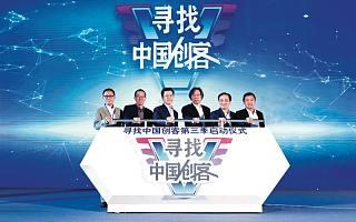 寻找中国创客第三季:继续寻找影响未来的伟大创客