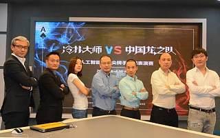 X Daily:德扑人机大战龙之队再败;人工智能专业芯片获中科院1000万注资