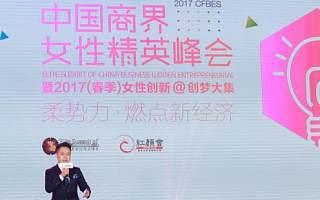 红颜会:商界红颜齐聚上海,倾力打造女性创梦大集
