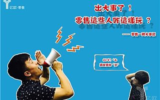 一周回顾丨零售行业大事记(04.03-04.09)