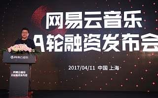 网易云音乐宣布 A 轮融资 7.5 亿元,SMG、湖南广电等参投,丁磊亲自站台