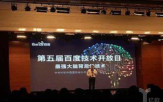 林元庆:百度重点布局声纹识别和AI视频分析