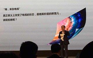 推壁纸式OLED电视 创维新总裁称智能化是方向