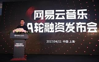 网易CEO丁磊:融资是网易云音乐迈向更大梦想的第一步