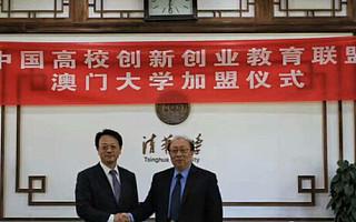 首个澳门地区高校加入中国高校双创教育联盟