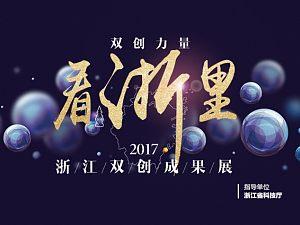 双创力量看「浙」里   2017浙江省双创成果展即将启幕!