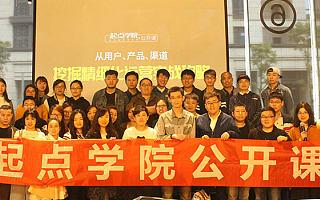起点学院公开课上海站,精细化运营实战攻略(附PPT下载链接)