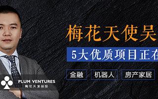 融资季 | 梅花天使吴世春+创新工场张丽君,10大项目重磅上线