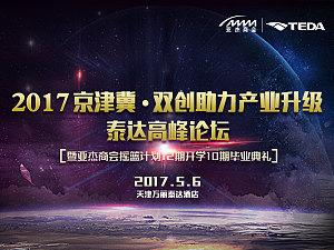 2017京津冀·双创助力产业升级泰达高峰论坛 暨摇篮计划12期开学10期毕业典礼
