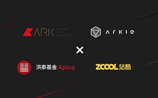 【首发】ARK Group 获四千万人民币 A 轮融资,智能设计助手 ARKie 1.0 首轮公测正式对外开放