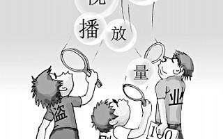 """网播量造假 视频网站""""背锅""""?"""