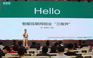 """美澳居吴波:智能互联网创业""""三板斧"""""""