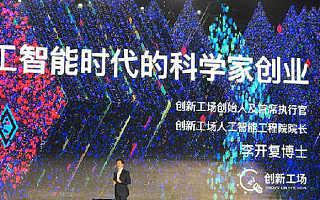 2017GMIC大会李开复:AI时代创业有四条建议