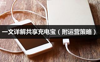 一文详解共享充电宝(附运营策略)