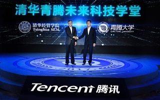"""腾讯与清华大学达成战略合作,启动""""清华-青腾未来科技学堂"""""""