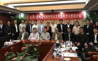 光伏电站先进性评估及系统效率专题研讨会在京召开