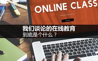我们谈论的在线教育,到底是个什么?