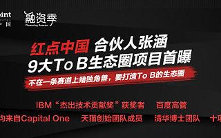 融资季 | 红点中国合伙人张涵,9大ToB生态圈项目首曝