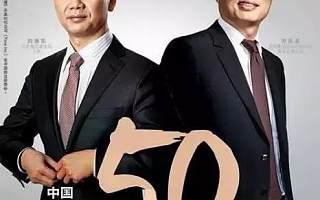 中国最牛的商界领袖是谁?99%的人猜不到