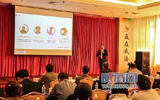 山东省第二届威海创业大赛复赛顺利举行