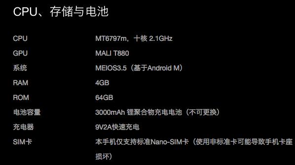 配置 美图手机的主打功能不是性能和游戏,不过这次美图m8在发布会开始