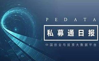 私募通数据日报:前锤子科技CTO钱晨加盟洪泰智造工场