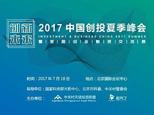 2017中国创投夏季峰会,正式报名开启!