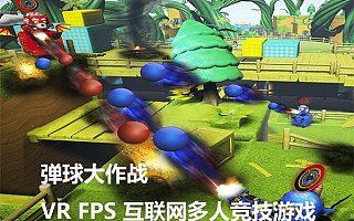 VR游戏公司郁野科技获数百万天使轮融资