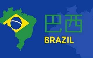 报告:巴西用户最爱RPG和策略类手游