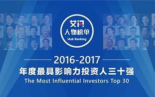 艾问2016-2017年度最具影响力投资人30强揭晓