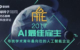 「2017 AI 最佳雇主」评选,多家顶尖互联网企业已报名,吸引全球25万人工智能人才