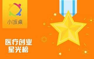 【重磅】2017中国医疗创业星光榜Top40出炉!