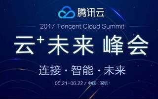 """连接·智能·未来 2017腾讯""""云+未来""""峰会报名开启"""